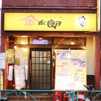 金太郎 新中野店店舗写真