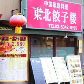 東北餃子楼店舗写真