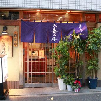 志喜千庵店舗写真