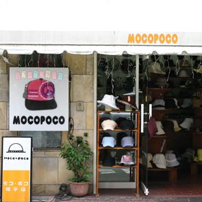 モコ・ポコ 帽子店店舗写真