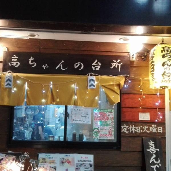 高(ご)チャンの台所店舗写真