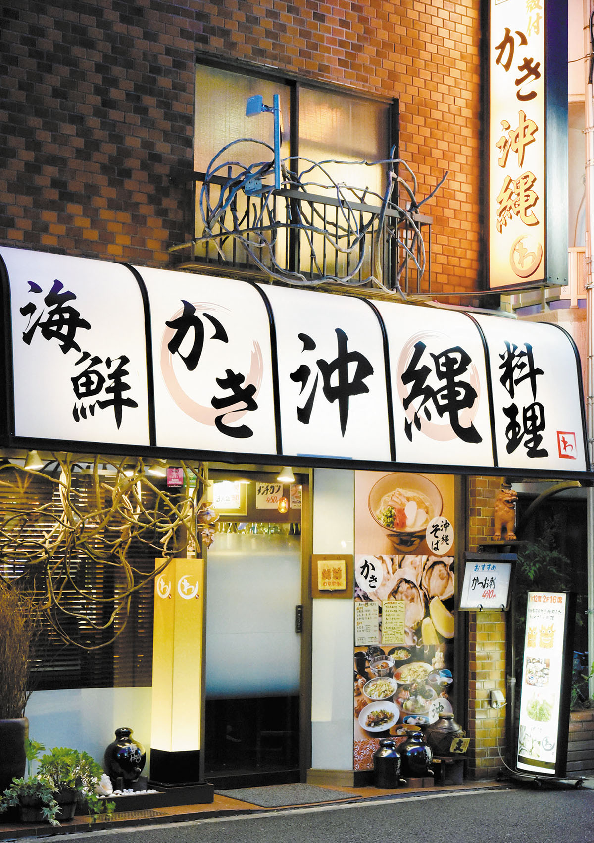 海鮮・かき・沖縄料理 わ店舗写真