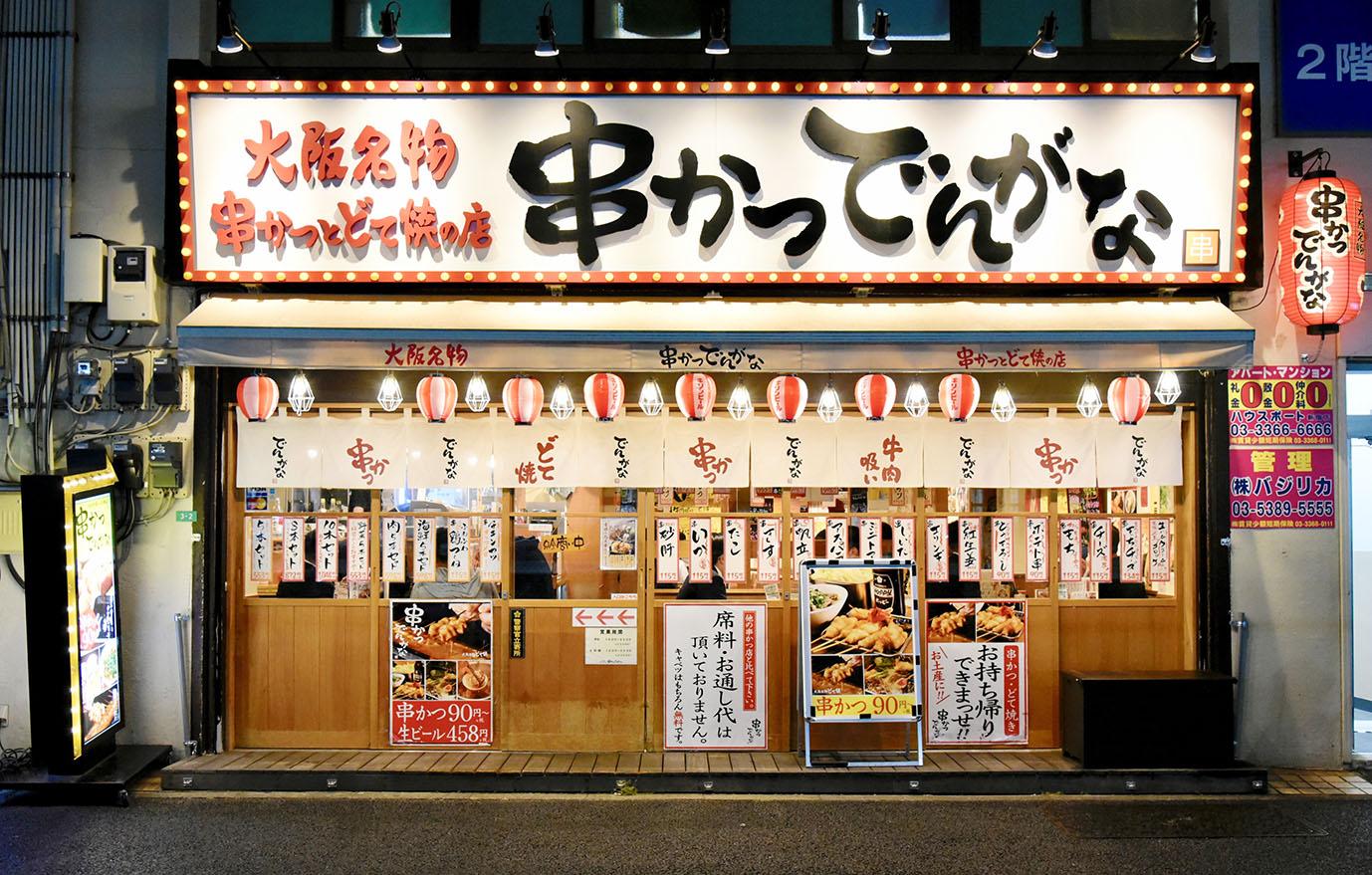串カツでんがな 東中野店店舗写真