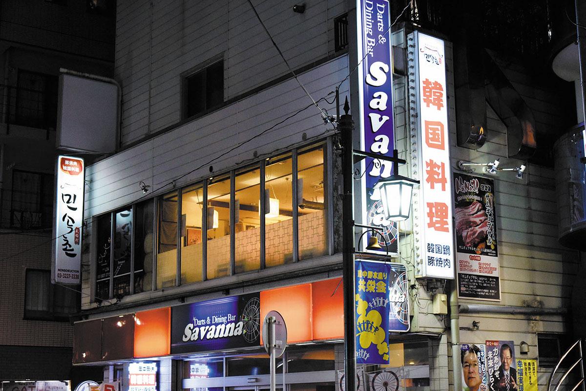 韓国家庭料理 民俗村店舗写真