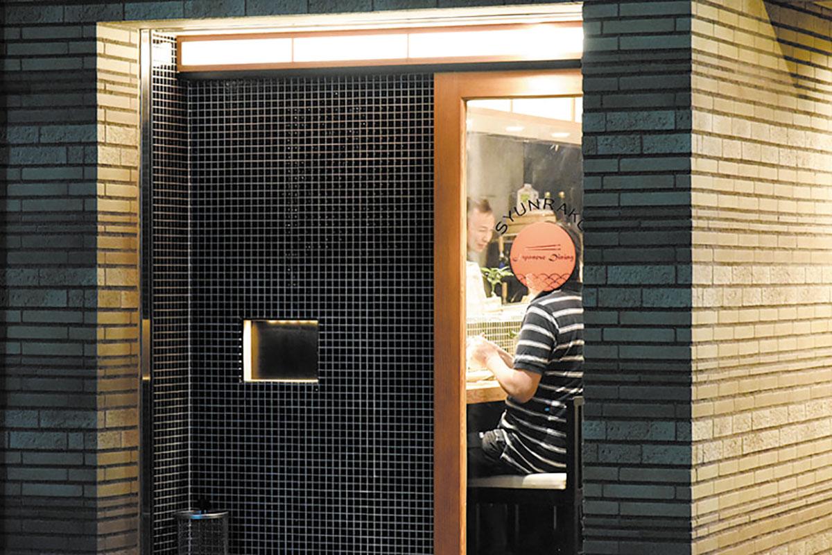 和食 SYUNRAKU しゅんらく店舗写真