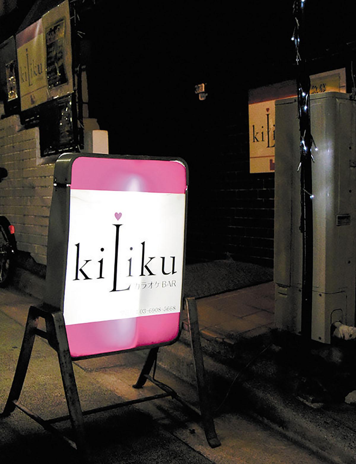 カラオケBAR kiLiku店舗写真