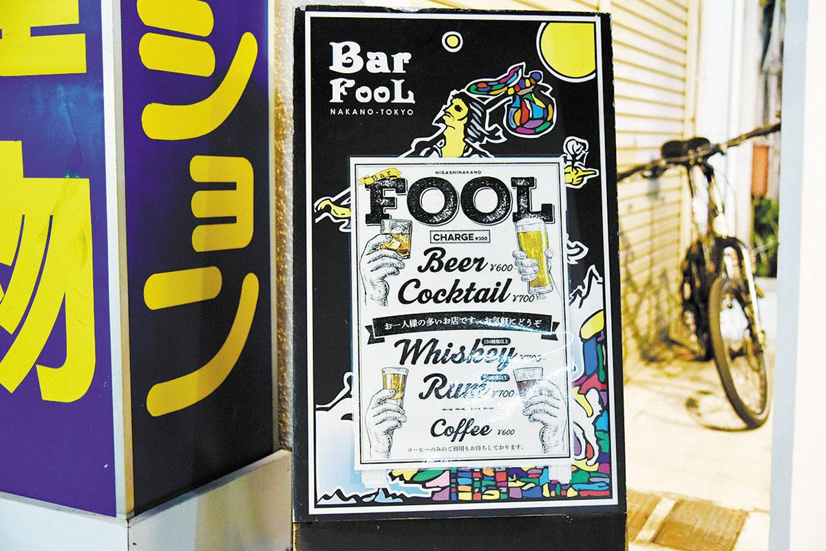 Bar FooL店舗写真