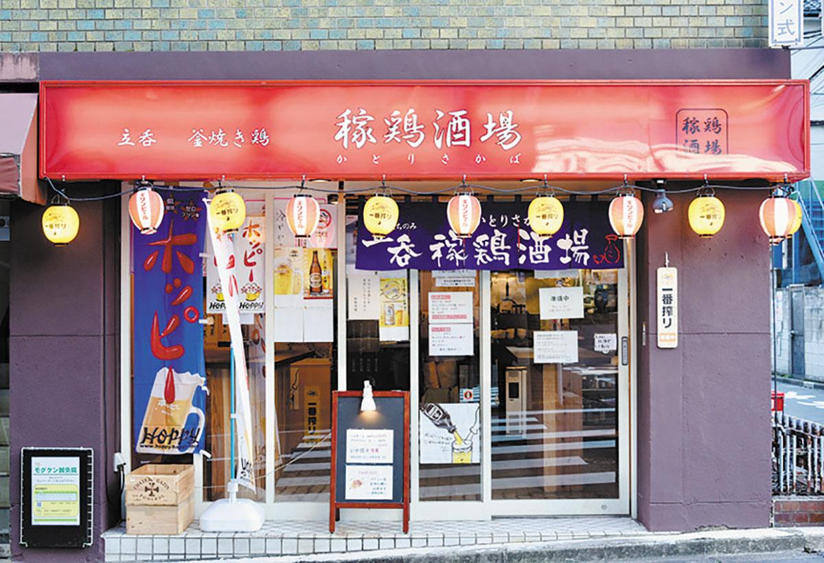 立呑 稼鶏酒場店舗写真