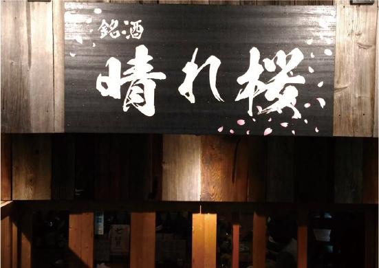 銘酒 晴れ桜メニュー写真