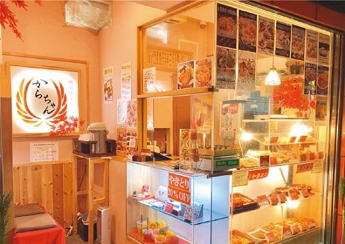 野方惣菜 からちゃん店舗写真
