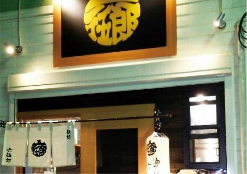 麺処 六伍郎店舗写真