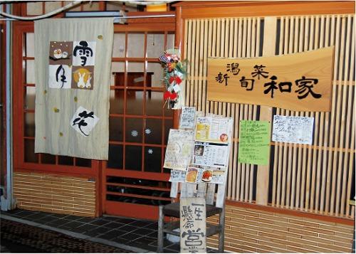 新潟旬菜 和家店舗写真