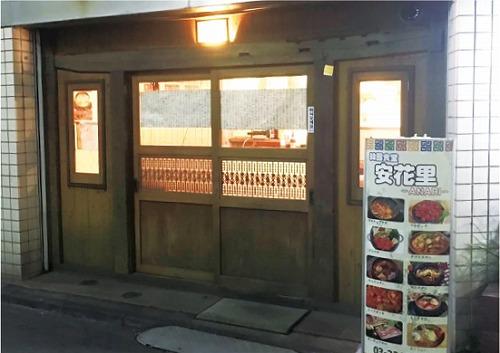 安花里(アナリ)店舗写真