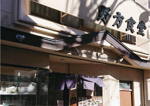 野方食堂店舗写真