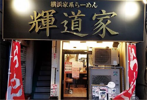 輝道家店舗写真