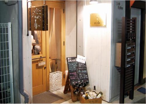 redo 野方炭焼き食堂店舗写真