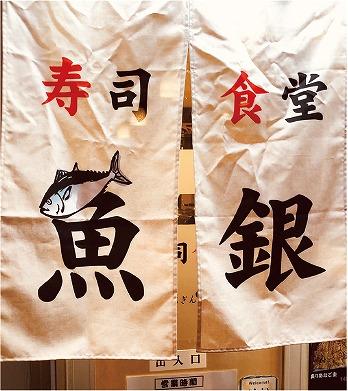 寿司食堂 魚銀メニュー写真